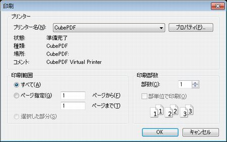 プリンタの中から「CubePDF」を選択