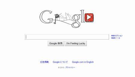 2010年10月8,9日のGoogleロゴはジョン・レノンがテーマ