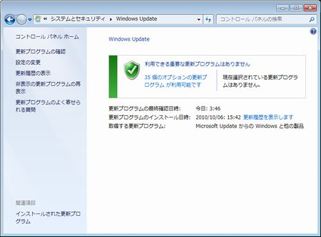 Windows7のWindowsUpdate画面