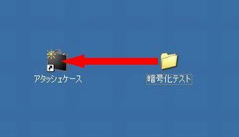 暗号化したいファイルやフォルダを「アタッシュケース」にドラッグ&ドロップします