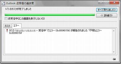 「Outlook 2010」で'不明なエラー 0x80040154'