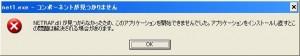 NETRAP.dllが見つからない