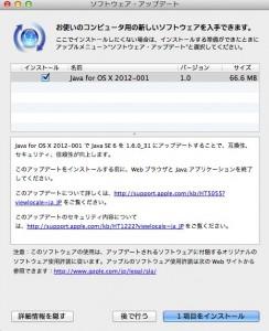 mac の Javaアップデート