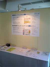 ふくい元気企業フェア2012
