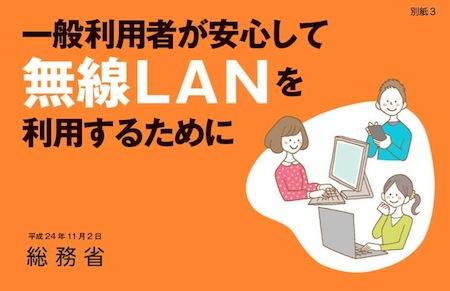 総務省「一般利用者が安心して無線LANを利用するために」を公開
