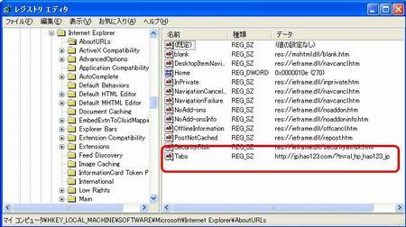 XPのIEで新しいタブがHao123を開く場合