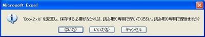 隠しデータを削除したファイルを開いた場合