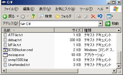 「IE70Blocker.cmd」をCドライブ直下にコピー