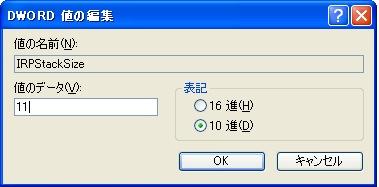 IRPStackSizeの値