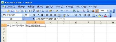 SUBSTITUTE関数でハイフンを削除した値を取り出す