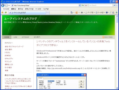 Internet Explorer 7の画面