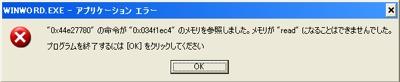 WINWORD.EXE-アプリケーションエラー