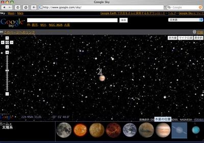 太陽系の惑星の位置を確認