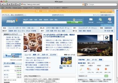 MSNトップページベータ版