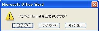 「Normal.dot」ファイルを上書きします