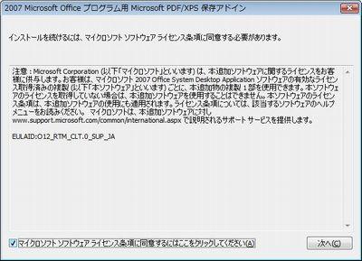 「マイクロソフト ソフトウェア ライセンス条項」に同意します。
