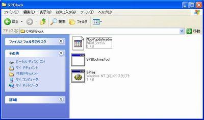 「Windows Service Pack ブロッカー ツール」が解凍されました。