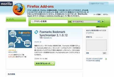 Foxmarks Bookmark Synchronizer をダウンロード