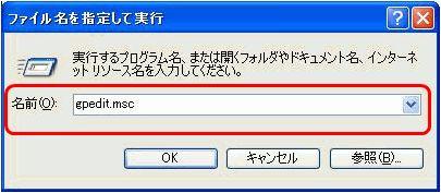XPでUSBメモリの自動再生を無効にする1