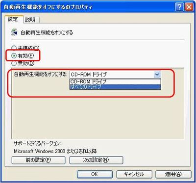 XPでUSBメモリの自動再生をオフにする3