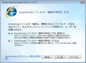 「Smart Screen フィルター」もとりあず有効