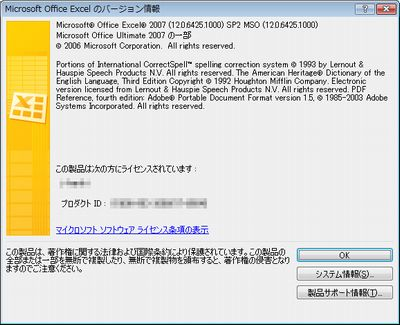 Office2007 Service Pack2