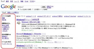画面左に検索ツールが表示されます