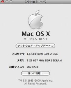 Mac OS X 10.5.7へアップデート
