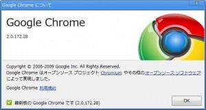 Google Crome 2.0