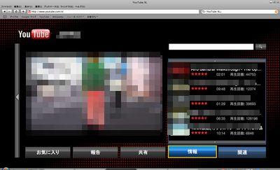 YouTubeXL 再生画面
