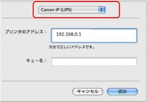 Canon IP(LIPS) を選択