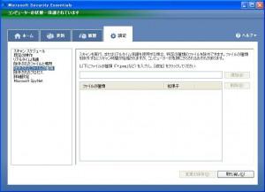 詳細設定5「除外するファイルの種類の指定」