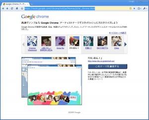 Google Chromeのアーティストテーマ