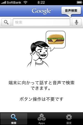 iPhoneで音声検索1