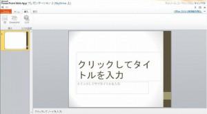 PowerPointWebAppの挿入メニュー