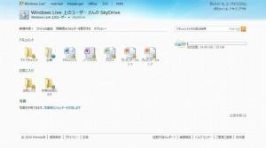 ファイルはSkyDriveに保存される