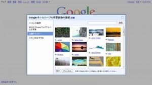 Googleが用意した「公開ギャラリー」から選択1