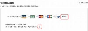 iTunesでクレジットカードをなしにして、コードを使うに変更