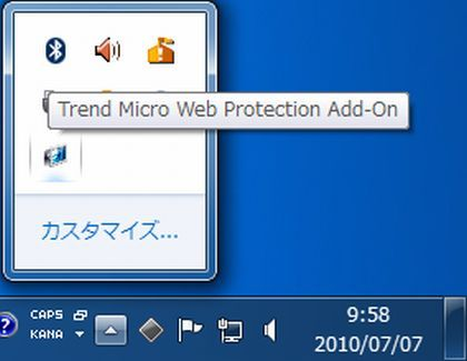・「Trend Micro Web Protection Add-On」はタスクバーに起動