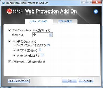 """Trend Micro Web Protection Add-Onの画面の設定"