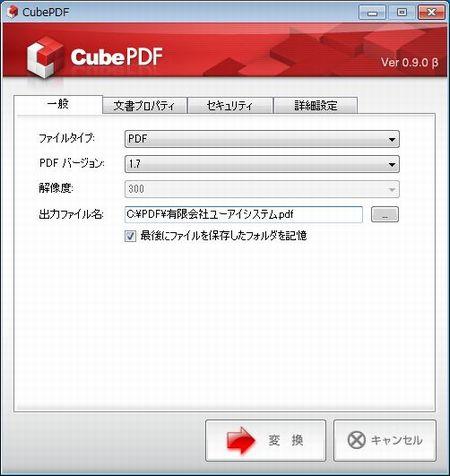 CubePDFの画面