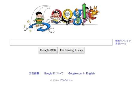 Googleロゴが天才バカボンのキャラクターに