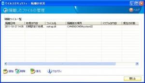 ウィルスセキュリティ 隔離されたファイルの管理の中に「netrap.dll」