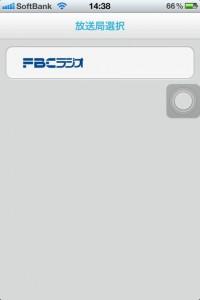 FBCラジオがradikoに対応しました