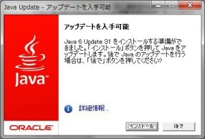 Javaのアップデートを実行